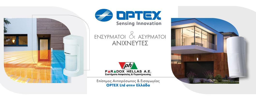 Ενσύρματοι & Ασύρματοι Ανιχνευτές Optex Ltd  από την Paradox Hellas A.E.