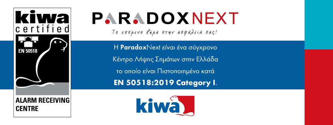 H Paradox Next είναι πιστοποιημένη κατά ΕΝ50518:2019 Category I