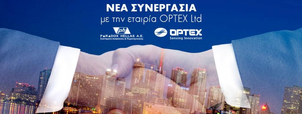 Νέα συνεργασία με την εταιρία Optex Ltd