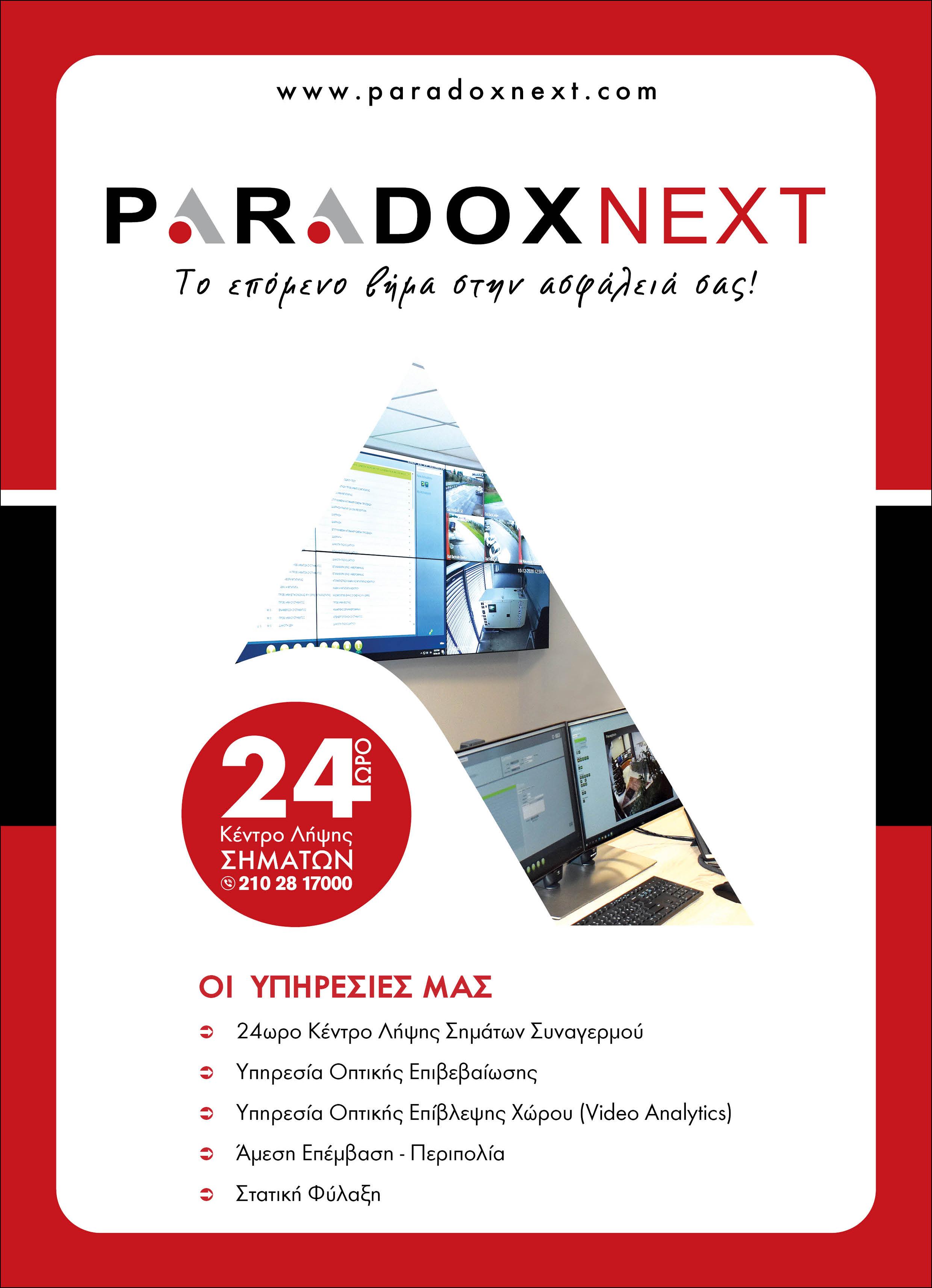 paradox hellas cctv