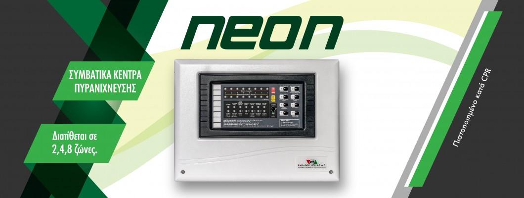 Πιστοποίηση πίνακα πυρανίχνευσης NEON