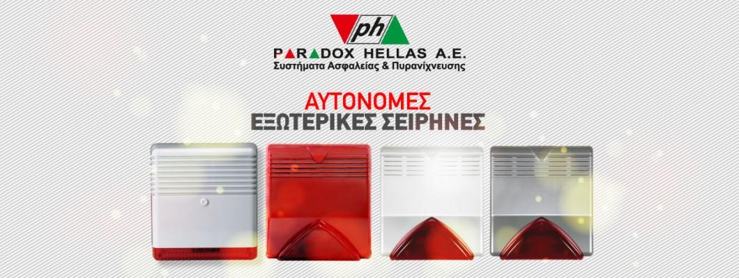 Αυτόνομες Εξωτερικές Σειρήνες Paradox Hellas Α.Ε.